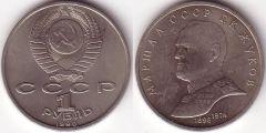 1 Rublo - 1990 - Zukov