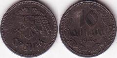 10 Dinari - 1943